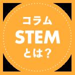 STEMとは?