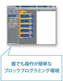 誰でも操作が簡単なブロックプログラミング環境