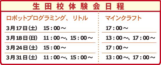 生田校体験日程